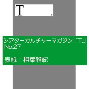「T.」 TOHOシネマズ シアターカルチャーマガジン 第27号 表紙「相葉雅紀」【映画スパイダーマン2 ステッカー付】