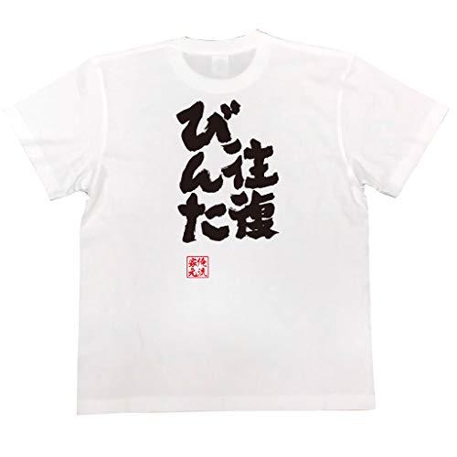 魂心Tシャツ 往復びんた(160サイズTシャツ白x文字黒)