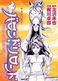 バロンドリロンド 4 (ビッグコミックス)