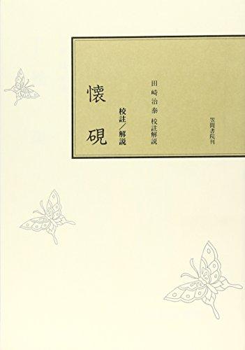 懐硯―校註/解説