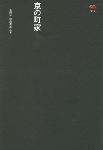 京の町家 (SD選書 59)