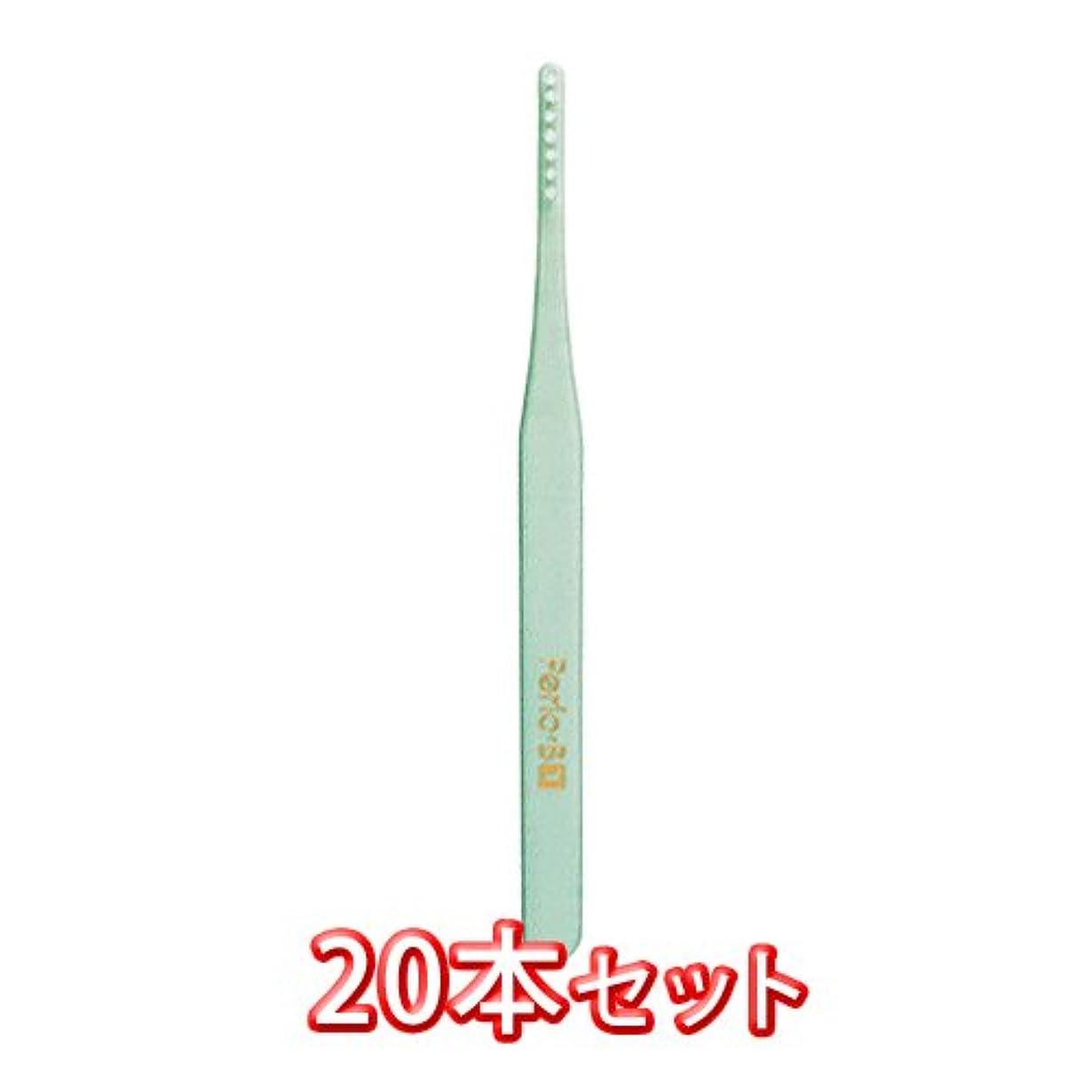 顔料労働者反応するサンスター ペリオ歯ブラシ 20本入 ぺリオB1