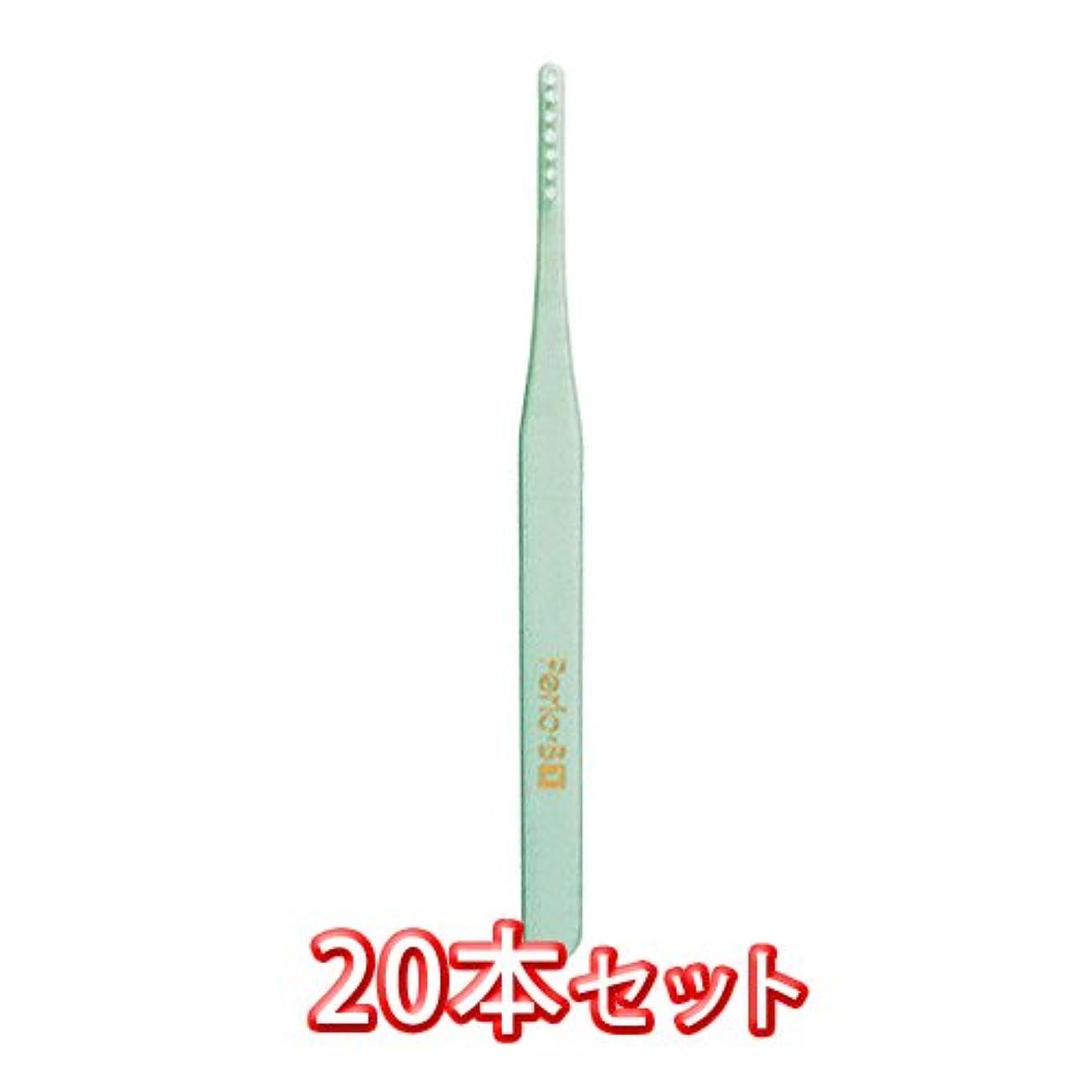 定義する楽しませる慢サンスター ペリオ歯ブラシ 20本入 ぺリオB1