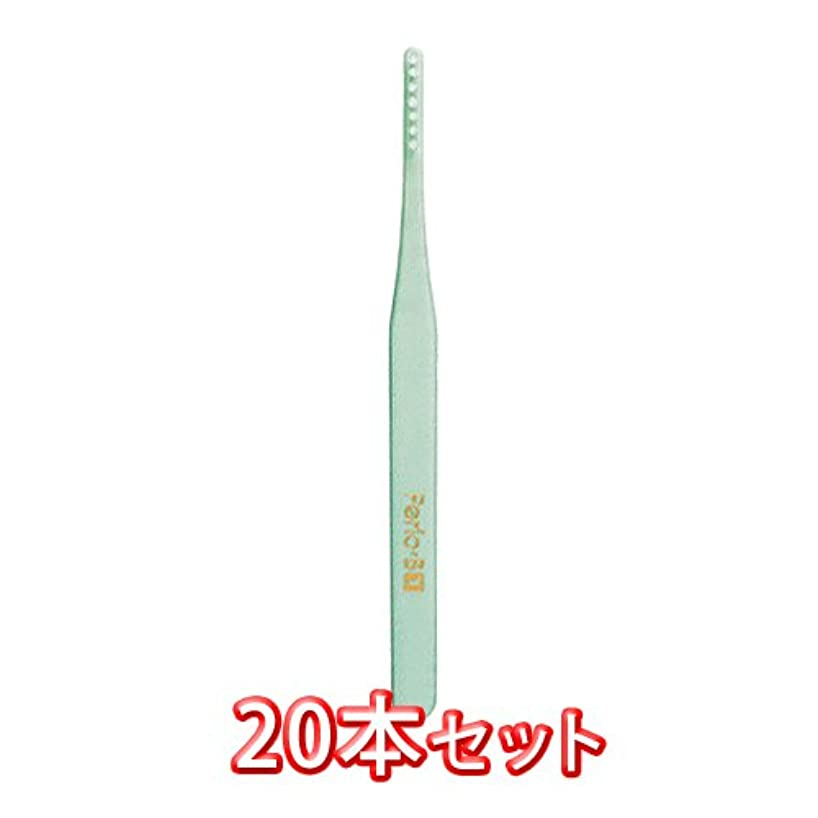 イタリアのスタイル施設サンスター ペリオ歯ブラシ 20本入 ぺリオB1