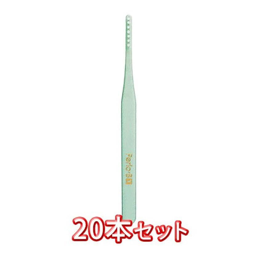 鮮やかな検体長方形サンスター ペリオ歯ブラシ 20本入 ぺリオB1