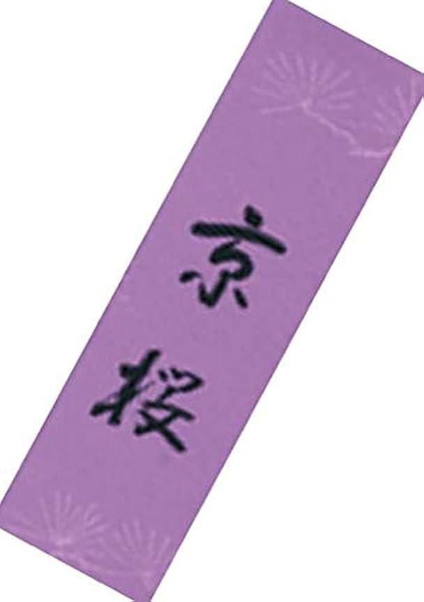 お酢膨らませる荒涼としたShoyeidoの京都Cherry Blossoms Incense、35 Sticks – kyo-zakura