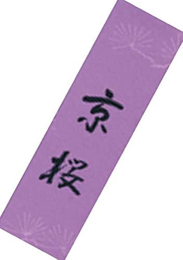 保護するアブセイお世話になったShoyeidoの京都Cherry Blossoms Incense、35 Sticks – kyo-zakura