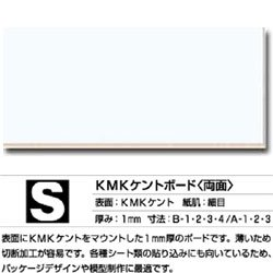 10枚入 ボードS【両面 KMKケントボード】A3