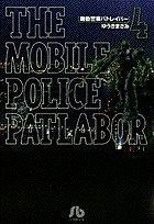 機動警察パトレイバー (4) (小学館文庫)の詳細を見る