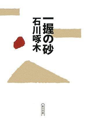 一握の砂 (朝日文庫)の詳細を見る