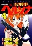 女刑事ペルソナ 4 (ジェッツコミックス)