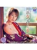 川浜なつみ という女 [DVD]