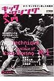 キックボクシング入門―平凡な日常にキック・ユア・アス! (B.B.mook―スポーツシリーズ (261))