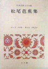 日本古典文学全集 (41) 松尾芭蕉集の詳細を見る