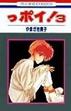 っポイ! (3) (花とゆめCOMICS)