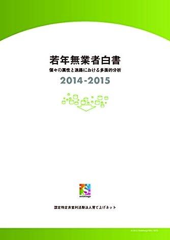 若年無業者白書2014-2015-個々の属性と進路決定における多面的分析
