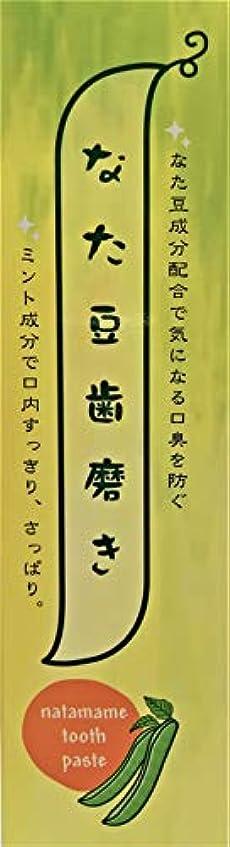 なた豆歯磨き なた豆成分配合で気になる口臭を防ぐ ミント成分で口内すっきり さっぱり