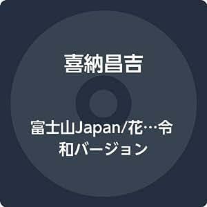 富士山Japan/花…令和バージョン