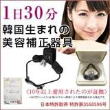 ハイコ (HICO) 美鼻補整器具