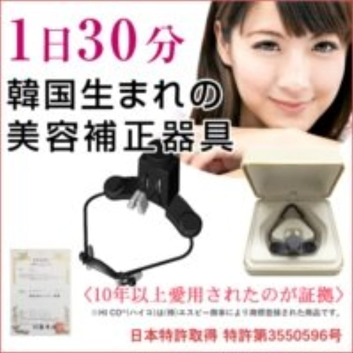 線球状リンクHICO 美鼻補正器具