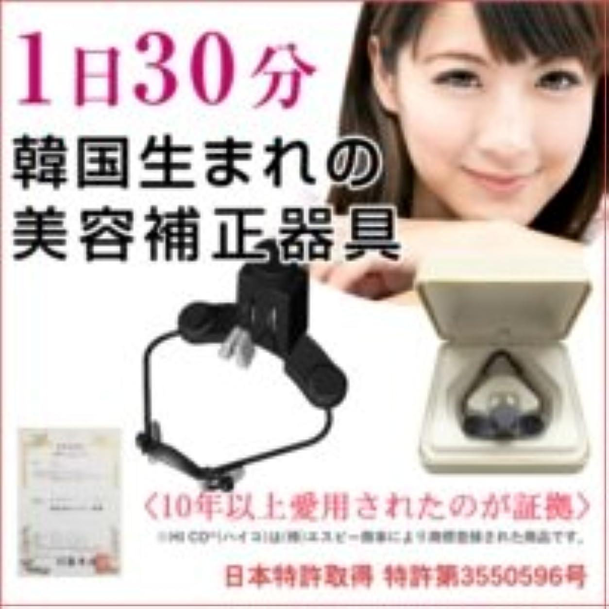 幅振動する部屋を掃除するHICO 美鼻補正器具