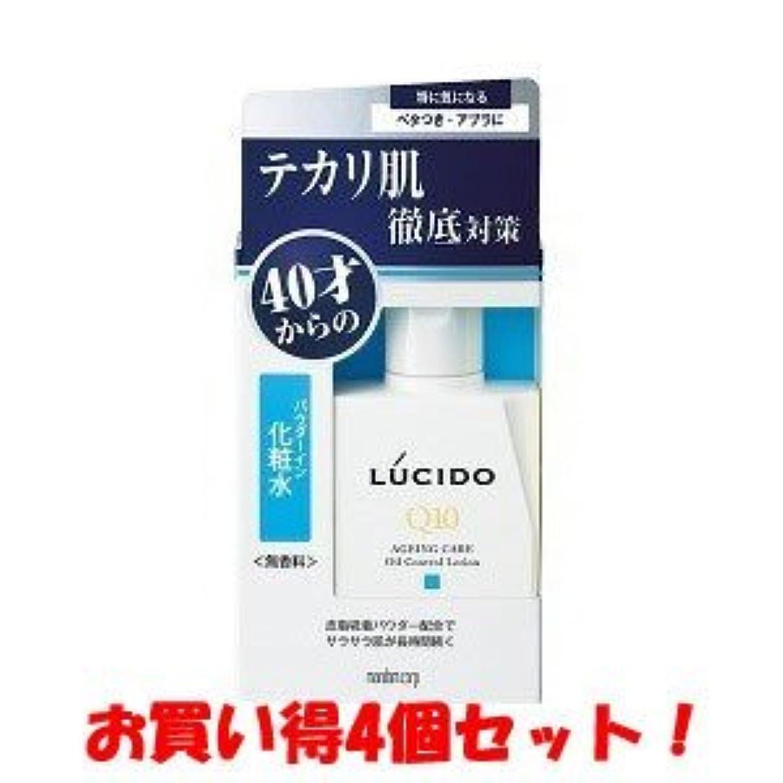 レンズトークスカイ(2017年の新商品)(マンダム)ルシード 薬用オイルコントロール化粧水 100ml(医薬部外品)(お買い得4個セット)