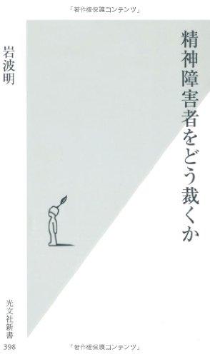 精神障害者をどう裁くか (光文社新書)