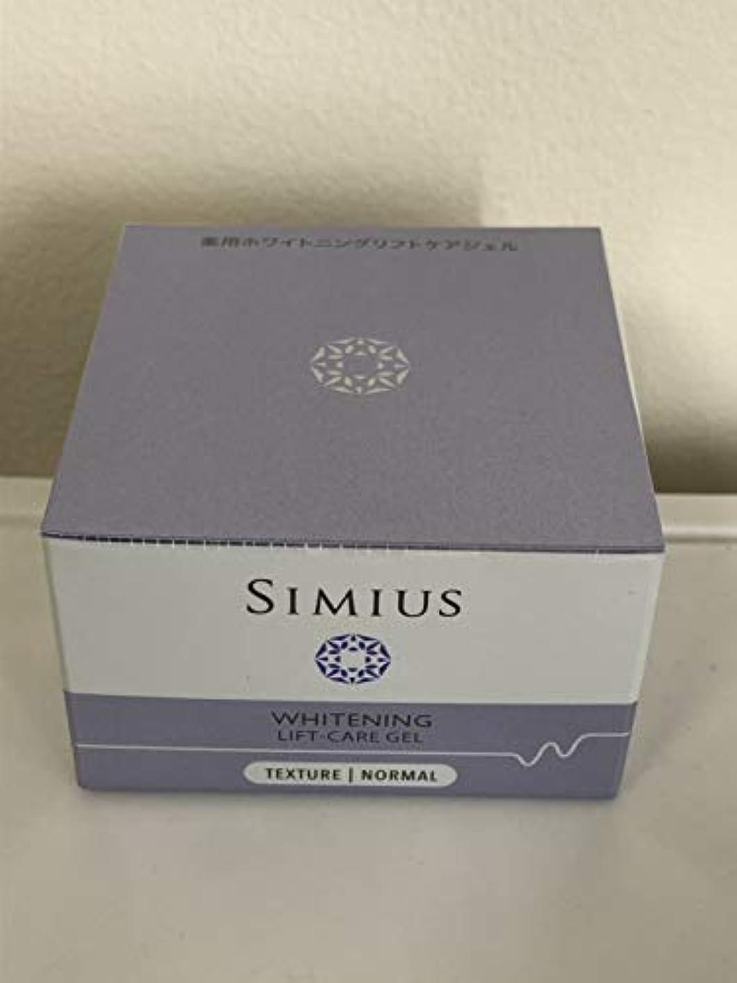 ヘビ暗唱するレタッチGrace & Lucere Simius ホワイトニング リフトケアジェル 60g