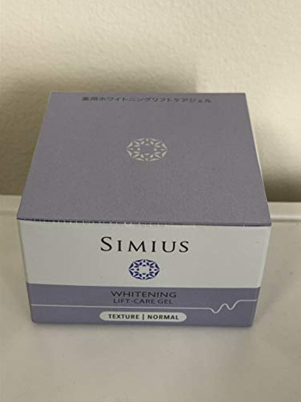 あからさま統計的従来のGrace & Lucere Simius ホワイトニング リフトケアジェル 60g