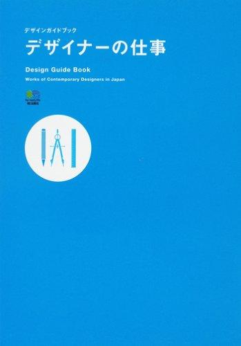 デザイナーの仕事―デザインガイドブックの詳細を見る