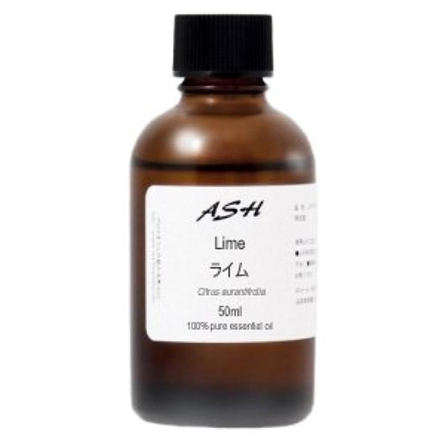 手順渇きストライドASH ライム エッセンシャルオイル 50ml AEAJ表示基準適合認定精油