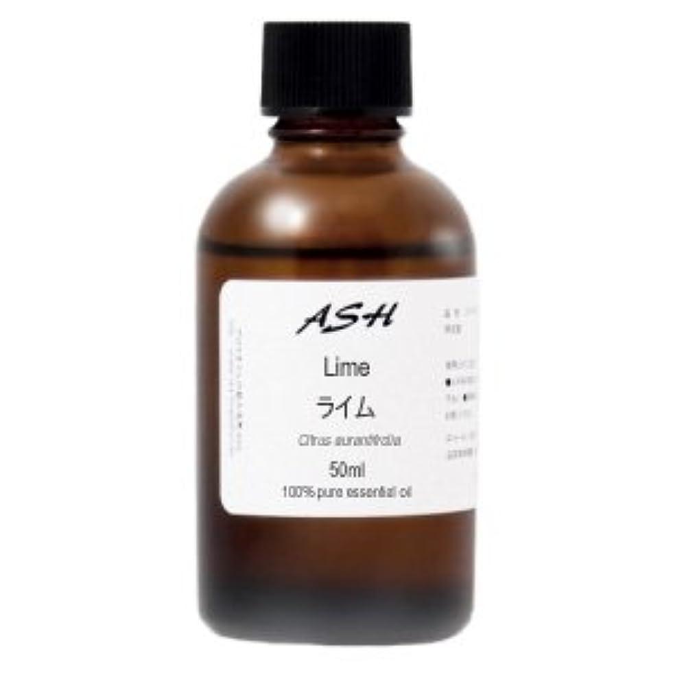 監査シーボード脅迫ASH ライム エッセンシャルオイル 50ml AEAJ表示基準適合認定精油