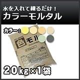ノーブランド品 カラーモルタル カラーセメント 20kg 亜麻色