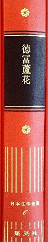 日本文学全集〈6〉徳富蘆花 (1974年)