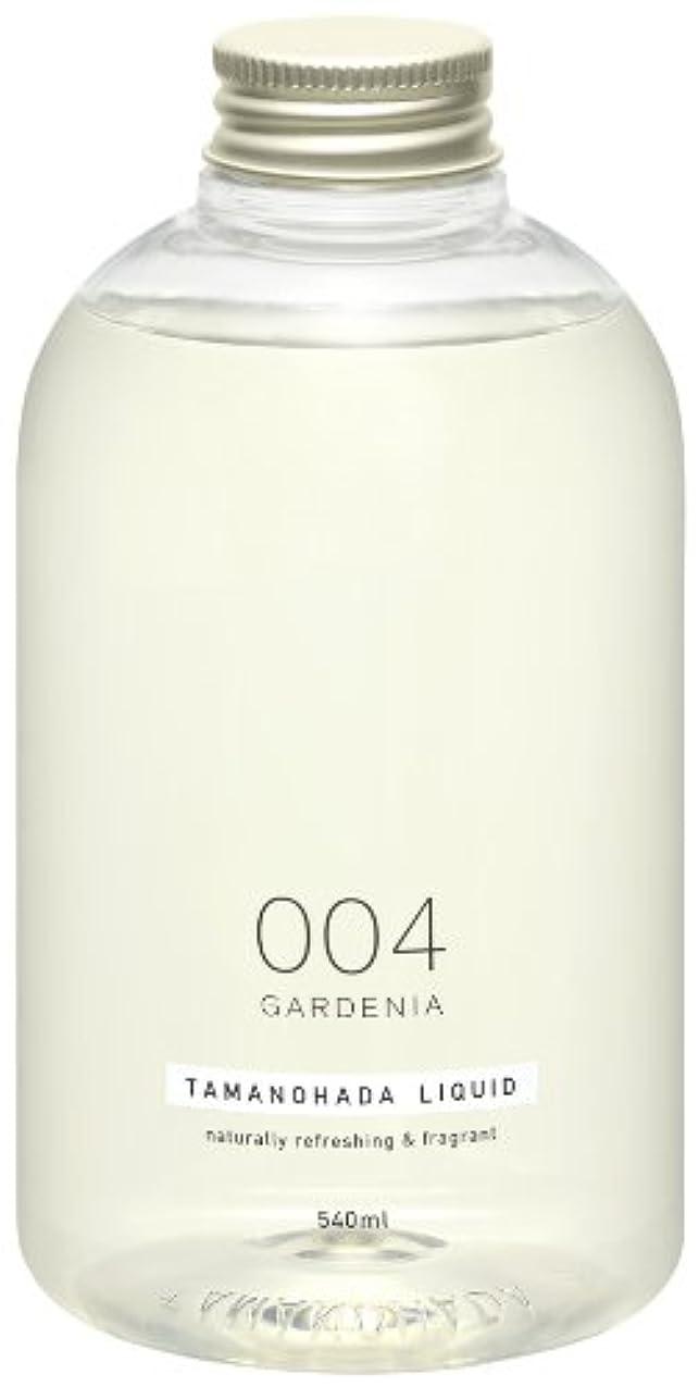 膨らみ古い酒タマノハダ リクイッド 004 ガーデニア 540ml