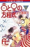 あだむといぶの方程式 6 (フラワーコミックス)