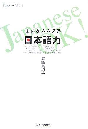 未来をささえる日本語力 (ジャパニーズOK!)の詳細を見る