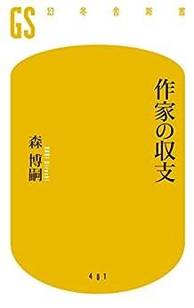 [森博嗣]の作家の収支 (幻冬舎新書)