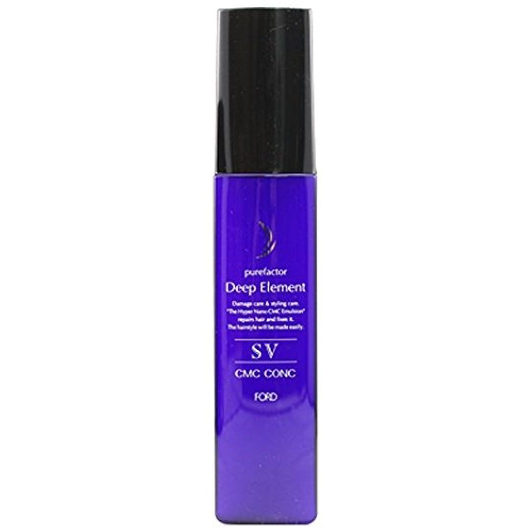 に慣れびっくりする水素フォードヘア化粧品 ディープエレメント SV CMCコンク 90g