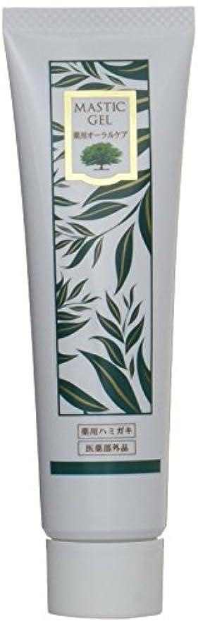 近代化するカートン目的オーラルケア 薬用 歯磨きジェル 「 マスティックジェル 」