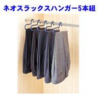 ネオスラックスハンガー5本組(C)【人気 おすすめ 】取り寄せ注文