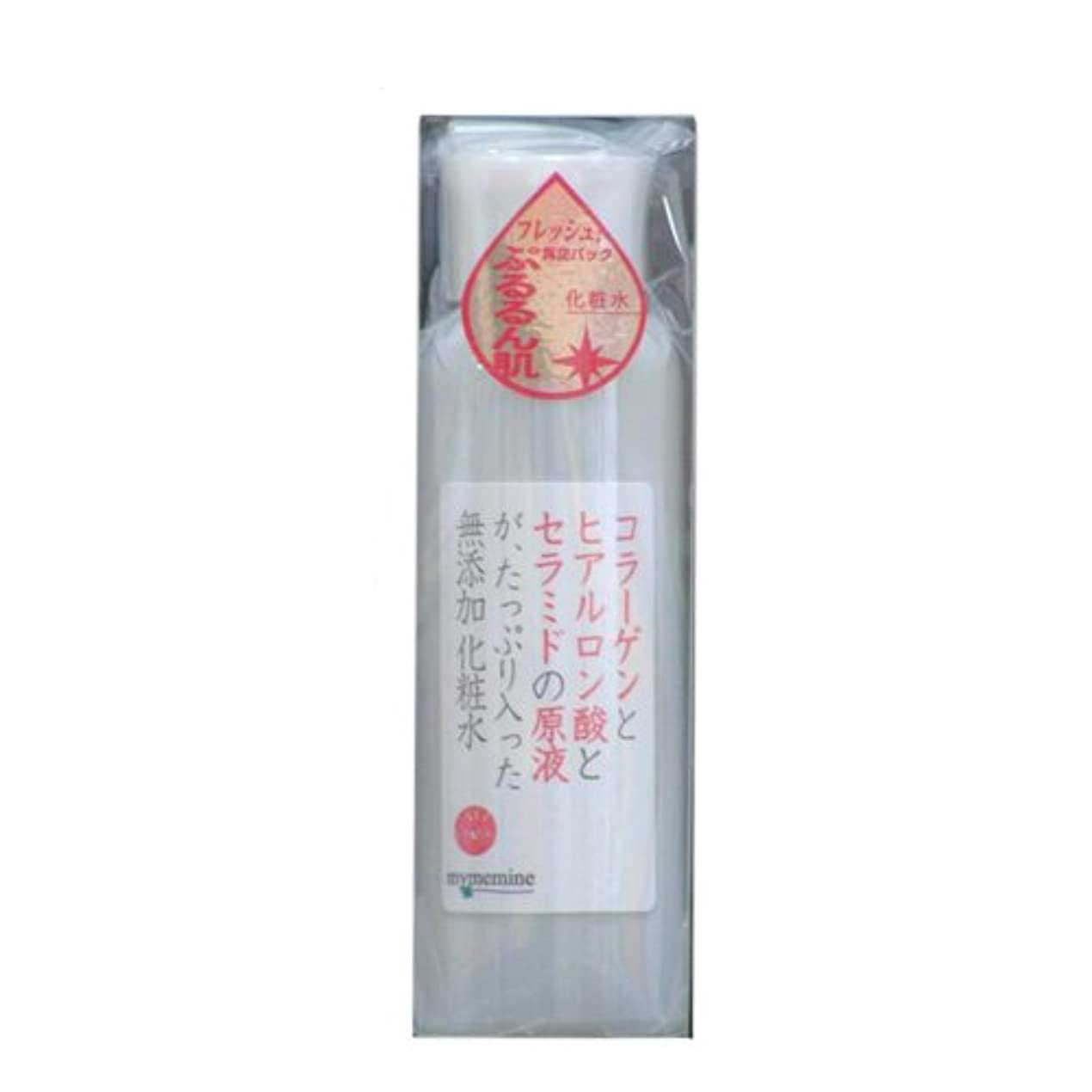 平らにする勧める充電マイミーマイン コラーゲンとヒアルロン酸とセラミドの原液が、たっぷり入った無添加化粧水