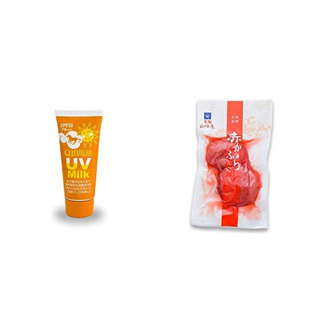 [2点セット] 炭黒泉 Q10馬油 UVサンミルク[天然ハーブ](40g)?飛騨山味屋 赤かぶら【小】(140g)