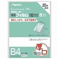 (業務用2セット)アスカ ラミネートフィルム150 BH077 B4 20枚