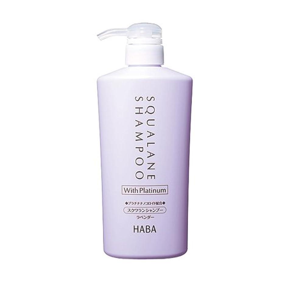 水没定義乳製品ハーバー スクワランシャンプー(ラベンダー) 500ml