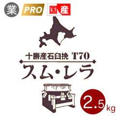 準強力粉 スム・レラ T70 北海道産フランスパン用小麦粉 2.5kg