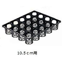 ポッティングトレー 10.5cm用 縦4列×横5列 30枚セット