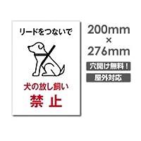 【送料無料】メール便対応 「犬の放し飼い禁止」W200mm×H276mm看板 ペットの散歩マナー フン禁止 散歩 犬の散歩禁止 フン尿禁止 ペット禁止 DOG-110