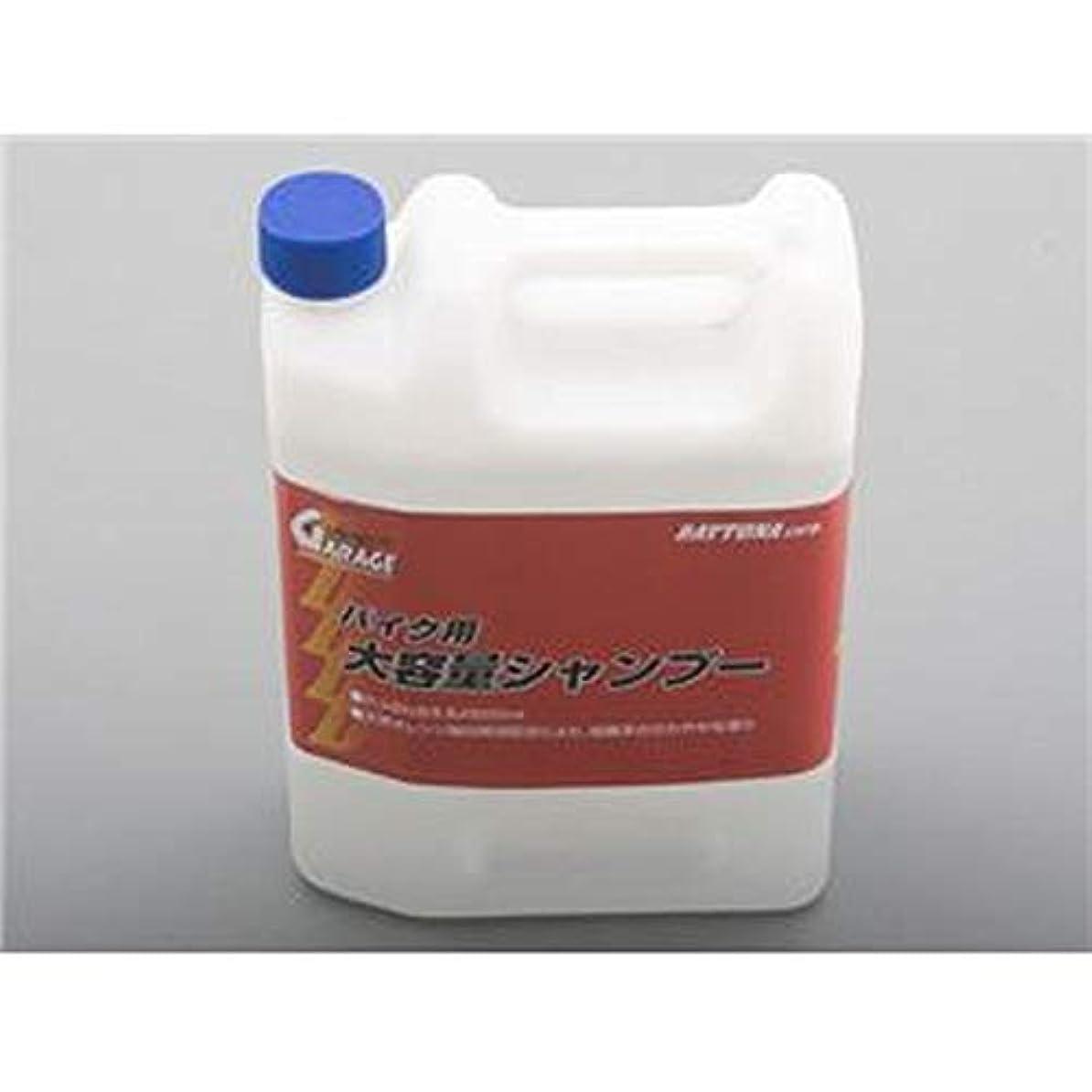 漫画乳製品コンテスト-DAYTONA/デイトナ-バイク用大容量シャンプー