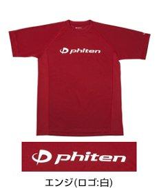 ファイテン(phiten) RシャツSPキュウカンソッカンSSエンジシロL ボディケアハンソデTシャツ (jg172005) 選択 在庫
